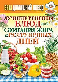 С. П. Кашин - Лучшие рецепты блюд для сжигания жира и разгрузочных дней