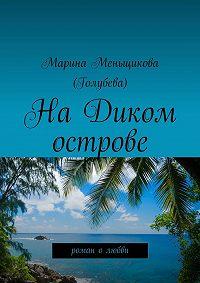 Марина Меньщикова -НаДиком острове