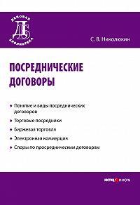 С. В. Николюкин - Посреднические договоры