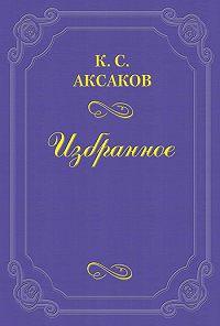 Константин Аксаков - Еще несколько слов о русском воззрении