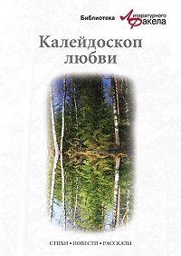 Ася Валентиновна Калиновская -Калейдоскоп любви (сборник)