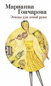 Марианна Гончарова -Этюды для левой руки (сборник)