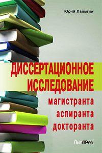 Юрий Николаевич Лапыгин - Диссертационное исследование магистранта, аспиранта, докторанта