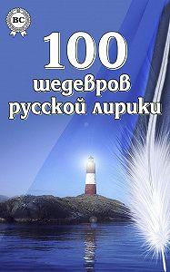 Коллектив Авторов - 100 шедевров русской лирики