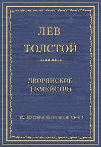 Лев Толстой - Полное собрание сочинений. Том 7. Произведения 1856–1869 гг. Дворянское семейство