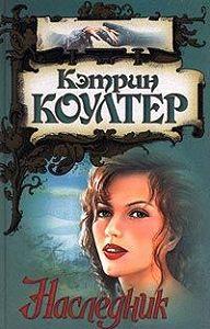 Кэтрин Коултер - Наследник