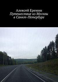 Алексей Еремин - Путешествие из Москвы в Санкт-Петербург