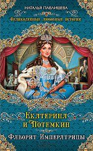 Наталья Павлищева -Екатерина и Потемкин. Фаворит Императрицы