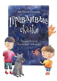 Людмила Гущина -Правдивые сказки