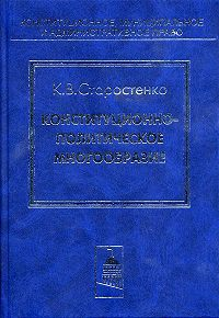 Константин Старостенко -Конституционно-политическое многообразие