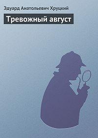 Эдуард Хруцкий -Тревожный август