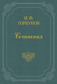 Иван Горбунов -Монологи