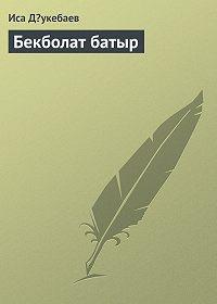 Иса Дəукебаев -Бекболат батыр