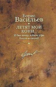 Борис Васильев -Капля за каплей