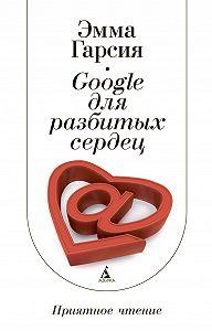 Эмма Гарсия -Google для разбитых сердец