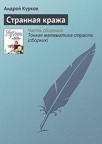 Андрей Курков -Странная кража