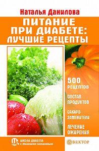 Наталья Андреевна Данилова -Питание при диабете. Лучшие рецепты