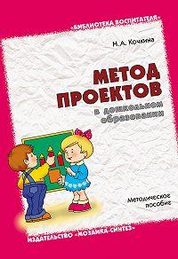 Н. А. Кочкина -Метод проектов в дошкольном образовании. Методическое пособие