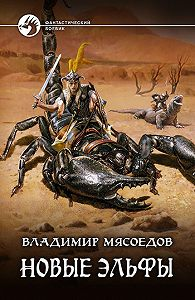 Владимир Мясоедов -Новые эльфы