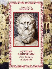 Александр Кожевников - Лучшие афоризмы всех времен и народов
