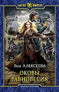 Яна Алексеева - Оковы равновесия