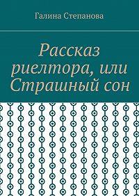 Галина Степанова -Рассказ риелтора, или Страшныйсон