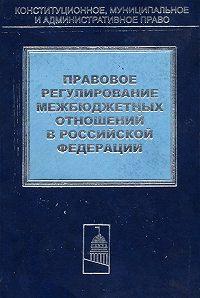 Коллектив Авторов -Правовое регулирование межбюджетных отношений в Российской Федерации