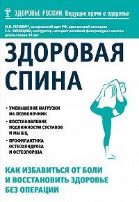 Г. А. Кузнецова -Здоровая спина. Как избавиться от боли и восстановить здоровье без операции