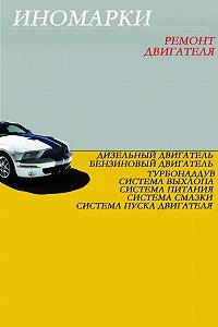 Илья Мельников -Ремонт иномарок. Двигатель