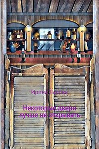 Ирина Лалова -Некоторые двери лучше не открывать