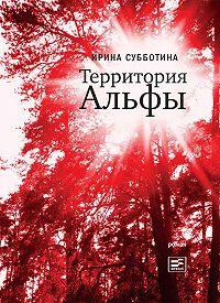 Ирина Субботина -Территория Альфы
