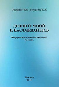 Р. Романова -Дышите мной и наслаждайтесь. Информационно-познавательное пособие