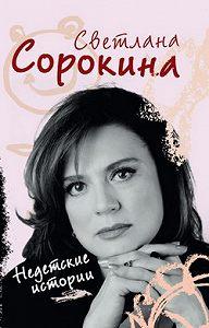 Светлана Сорокина -Недетские истории
