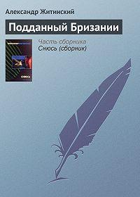 Александр Житинский -Подданный Бризании