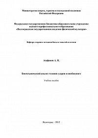 Александр Агафонов - Биомеханический анализ техники ударов в кикбоксинге