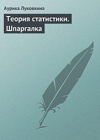 Аурика Луковкина - Теория статистики. Шпаргалка
