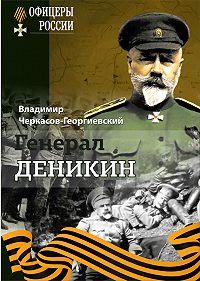 Владимир Черкасов-Георгиевский - Генерал Деникин