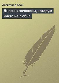Александр Блок -Дневник женщины, которую никто не любил