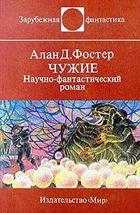 Алан Фостер -Чужие