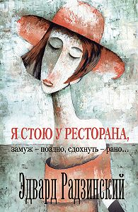 Эдвард Радзинский - Я стою у ресторана: замуж – поздно, сдохнуть – рано! (сборник)