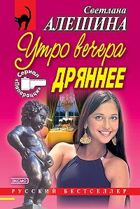 Светлана Алешина -Утро вечера дрянее (сборник)