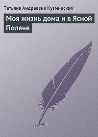 Татьяна Кузминская -Моя жизнь дома и в Ясной Поляне