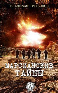 Владимир Третьяков -Марсианские тайны