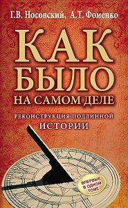 Глеб Носовский, Анатолий Фоменко - Реконструкция подлинной истории