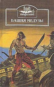 Ханнес Бок -Корабль чародеев