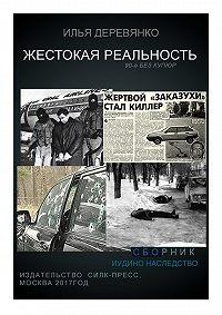 Илья Деревянко -Иудино наследство
