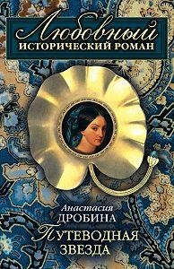 Анастасия Дробина -Путеводная звезда