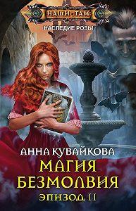 Анна Кувайкова - Магия безмолвия. Эпизод II