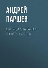 Андрей Паршев -Санкции Запада и ответы России