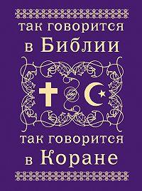 А. Ахроменко -Так говорится в Библии и в Коране
